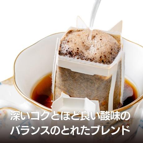 和みドリップ スペシャルブレンド 8g×10P