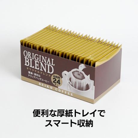 珈琲鑑定士厳選 オリジナルブレンド24P