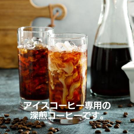 工場直送アイスコーヒー500g粉